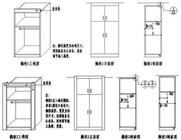 家具收口构造